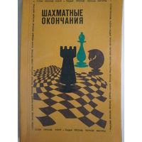 Шахматные окончания, 2-й том. С/К; Л/С,К.