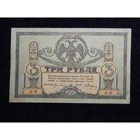 Россия 3 рубля 1918 г Деникин Ростов-на-Дону