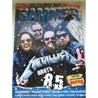 "Metal Hammer ""Metallica/ Slayer/Slipknot/ tiamat/ In Flames"