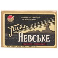 Пиво НЕВСКОЕ Одесский ПЗ 60-е годы