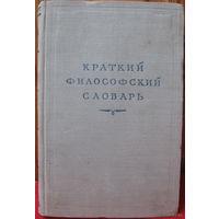 Краткий философский словарь 614с. 1952 год