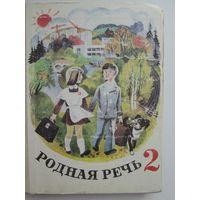 Родная речь.1981г.Книга для чтения во втором классе
