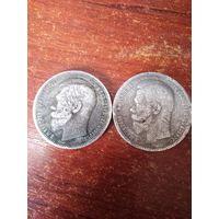 Рубль 1896 и 1897 год, с рубля