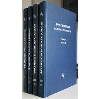 Фрагменты ранних стоиков. 4 тома.