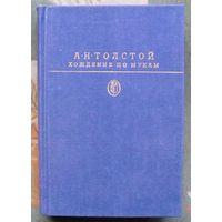 """А. Н. Толстой. Хождение по мукам. 1990.  Серия """"Библиотека классики""""."""