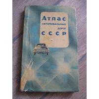 Атлас дорог СССР