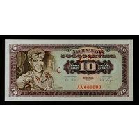 Югославия 10 динар 1965 SPECIMEN образец