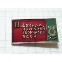3-я Декада Народного Творчества БССР