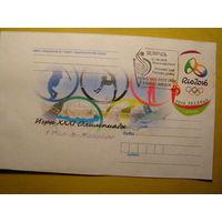 Олимпиада в Рио 2016 Беларусь 2016 год ХМК СГ ПД