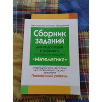 Сборник по математике 11 класс (с примерами решения)