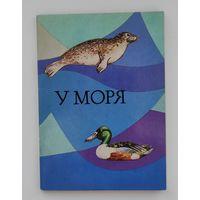 Набор открыток У моря