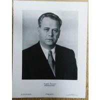 А.П. Кириленко член Политбюро ЦК КПСС. 1958 г./46,5Х60 см./
