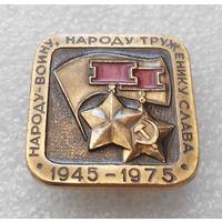 Значок. Народу - Войну, Народу - Труженику Слава. 1945-1975 г. #0074