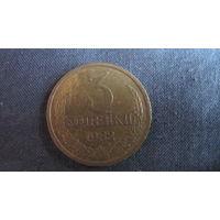 Монета СССР 3 копейки, 1982