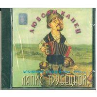 CD Ляпис Трубецкой - Любови Капец (Aug 1998)