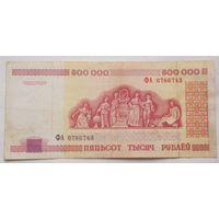 Республика Беларусь 500000 рублей образец 1998 ФА