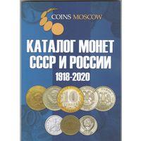 Каталог монет СССР и России 1918-2020.
