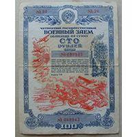 Облигация-2, 100 руб., 1945