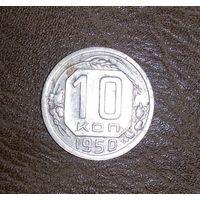 10коп 1950 г.