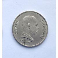 1 рубль Прокофьев. 1991г