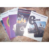 """Журнал """"Студенческий меридиан"""", 1987г.,5 номеров."""