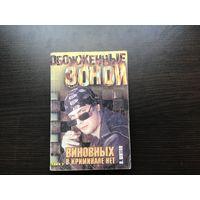 """В.К. Шитов. """"Виновных в криминале нет"""". Книга 2-я."""