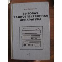 Бытовая радиоэлектронная аппаратура. Бродский 1994г.