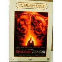 Красный дракон, DVD9 (есть варианты рассрочки)