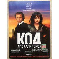 DVD КОД АПОКАЛИПСИСА (ЛИЦЕНЗИЯ)