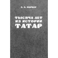 Тысяча лет из истории татар