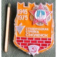 Студенческий стройотряд Смоленск 1975
