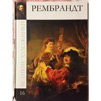 """Рембрандт. Серия """"Великие художники"""" Том 16"""