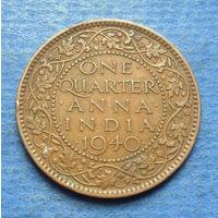 Индия Британская колония 1/4 анны 1940 Георг VI