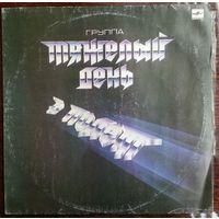 LP Тяжёлый день - В Полёт (1988)