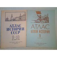Атласы 1979 г СССР одним лотом