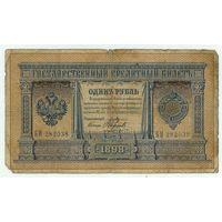 Россия, 1 рубль 1898 год, Плеске - Наумов, БИ 282038