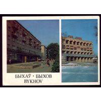 1985 год Быхов