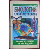 Заяц - Биология для абитуриентов