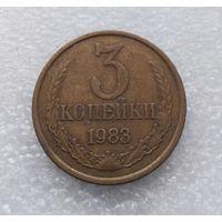 3 копейки 1983 СССР #04