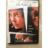 DVD 24 ЧАСА (ЛИЦЕНЗИЯ)