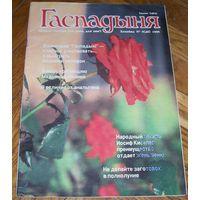 Гаспадыня No8 (48) 1996 -  в номере интервью с Ликой Ялинской