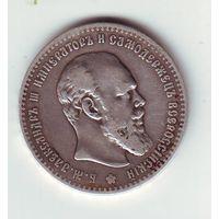 1 рубль 1892 г.