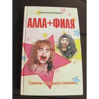 """Алла+Филя. """"Секреты звездной семейки"""""""