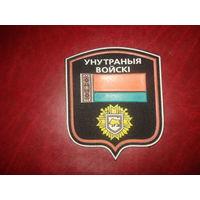 Шеврон Внутренних войск (1996-1999 годов, чёрный)