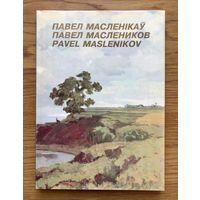 П.В.Маслеников. Альбом