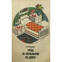 УХОД ЗА БОЛЬНЫМ НА ДОМУ, 1985