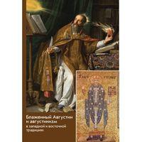 Блаженный Августин и августинизм в западной и восточной традициях.