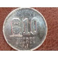 10 сукре 1991 Эквадор