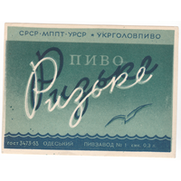 Пиво РИЖСКОЕ Одесский ПЗ 60-е годы