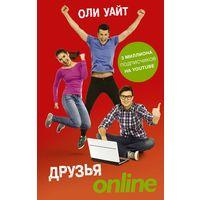 Друзья Online